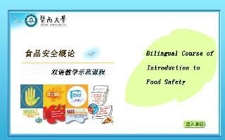 食品安全概论(双语类)
