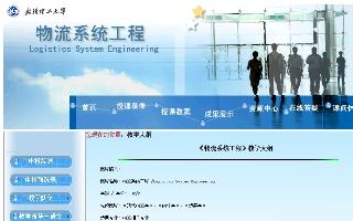 物流系统工程