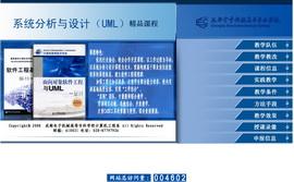 系统分析与设计(UML)
