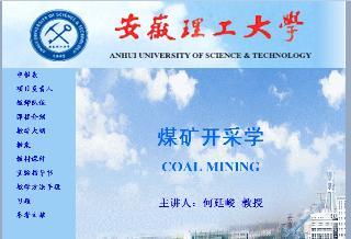煤矿开采学