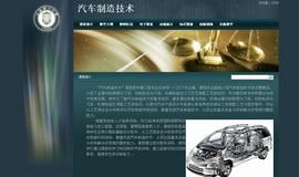 汽车制造技术