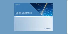 包装结构与包装CAD应用