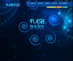 FLASH网站制作
