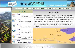 中国历史地理