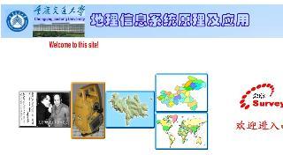 地理信息系统原理及应用