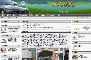 汽车自动空调技术