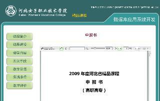 数据库应用系统开发