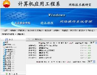 Windows网络操作系统