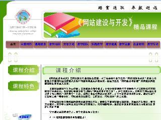 网站建设与开发
