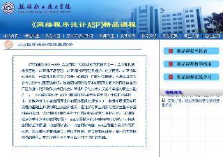 网络程序设计-ASP