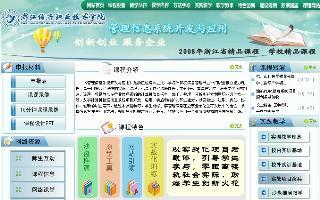 管理信息系统开发与应用
