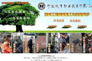 园林工程施工与绿地养护