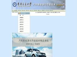 汽车新能源与节能技术