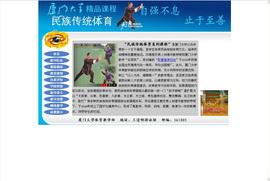 民族传统体育