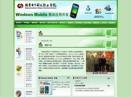 WindowsMobile移动应用开发