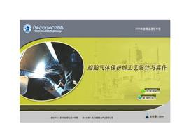 船舶气体保护焊工艺设计与实作