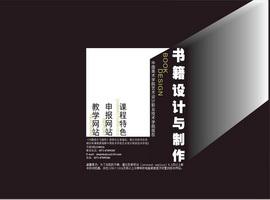 书籍设计与制作