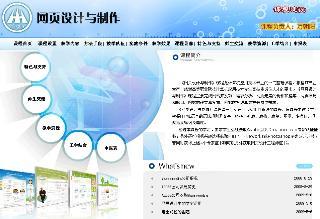 网页设计与制作