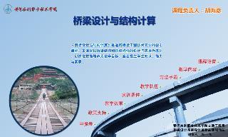 桥梁设计与结构计算
