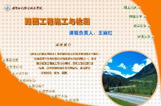 路面工程施工与检测