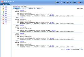 综合日语1-8