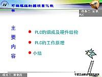 PLC 项目化教学