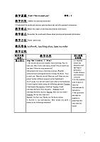 中专英语1电子教案