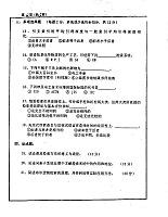 2002年上海大学研究生入学考试科技情报检索