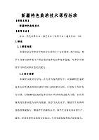 新疆特色林果栽培技术课程标准