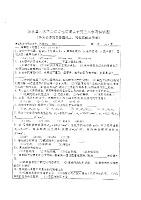 华东理工大学机械设计考研试题