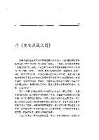 王明珂:羌在汉藏之间 序言