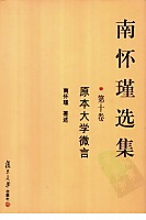 南怀瑾选集第十卷:原本大学微言