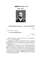 赫维赛德(Heaviside,Oliver)(doc文件)