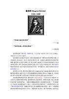 惠更斯(Huygens,Christian)(doc文件)