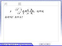 函数2(ppt文件)