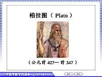 柏拉图(Plato)(ppt文件)