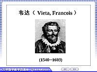 韦达(Vieta,Francois)(ppt文件)