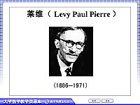 莱维(Levy Paul Pierre)(ppt文件)