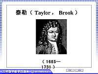 泰勒(Taylor)(ppt文件)