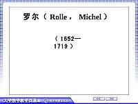 罗尔(Rolle)(ppt文件)