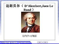 达朗贝尔(D'Alembert,Jaen Le Rond)(ppt文件)