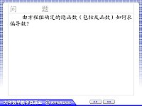 隐函数的导数2(ppt文件)