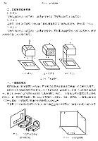 工程制图与计算机绘图
