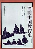 王炳照简明中国教育史教材