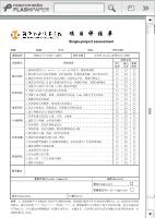 项目评估单_情境一:仪表显示系统设计与测试项目5:字符型LCD显示系统_智能电子产品设计与测试