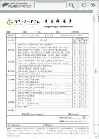 项目评估单_情境六:单相交流电压智能数显仪表设计与测试项目2:数显&RS485仪表设计与测试_智能电子产品设计与测试