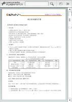 实训指导手册_情境一:仪表显示系统设计与测试项目1:跑马灯的仿真与演示_智能电子产品设计与测