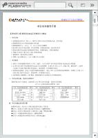 实训指导手册_情境一:仪表显示系统设计与测试项目3:数码管动态显示_智能电子产品设计与测试