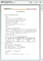 实训指导手册_情境二:仪表键盘系统设计与测试项目1:独立键盘系统设计_智能电子产品设计与测试