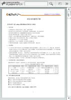 实训指导手册_情境五:仪表模拟量输出系统项目:4~20mA模拟量输出系_智能电子产品设计与测试